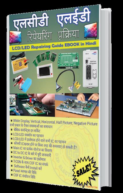 LCD LED TV Repairing Guide EBook in Hindi